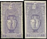 Lot n° 4537 - * - GRECE 107 : 40l. violet, NON DENTELE de feuille témoin + un ex. normal, TB