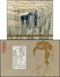 Lot n° 4815 - ** - CHINE BF 32/33 : Art chinois et Personnage de terre cuite, TB